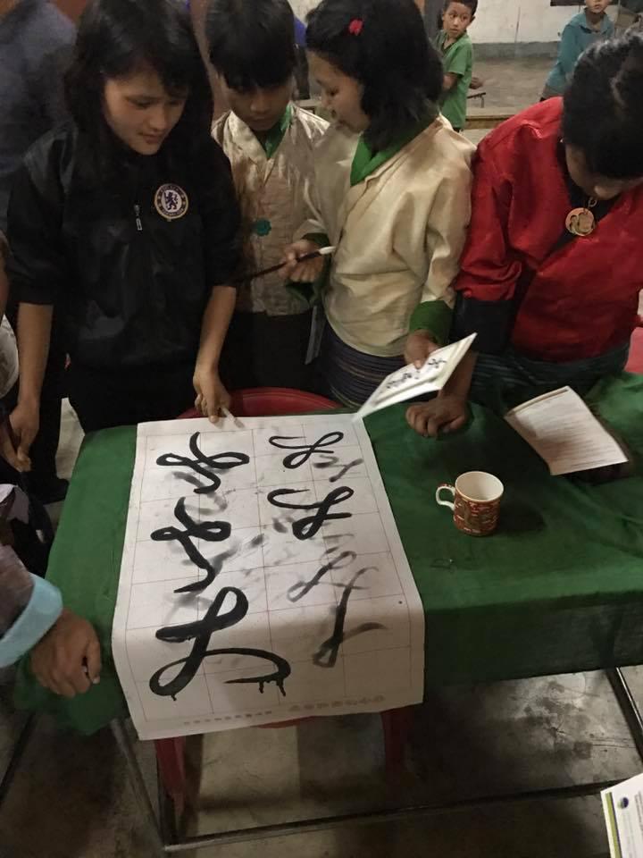 Singye Namgyel Primary School, 134 Children & Tao Calligraphy Gallery 8