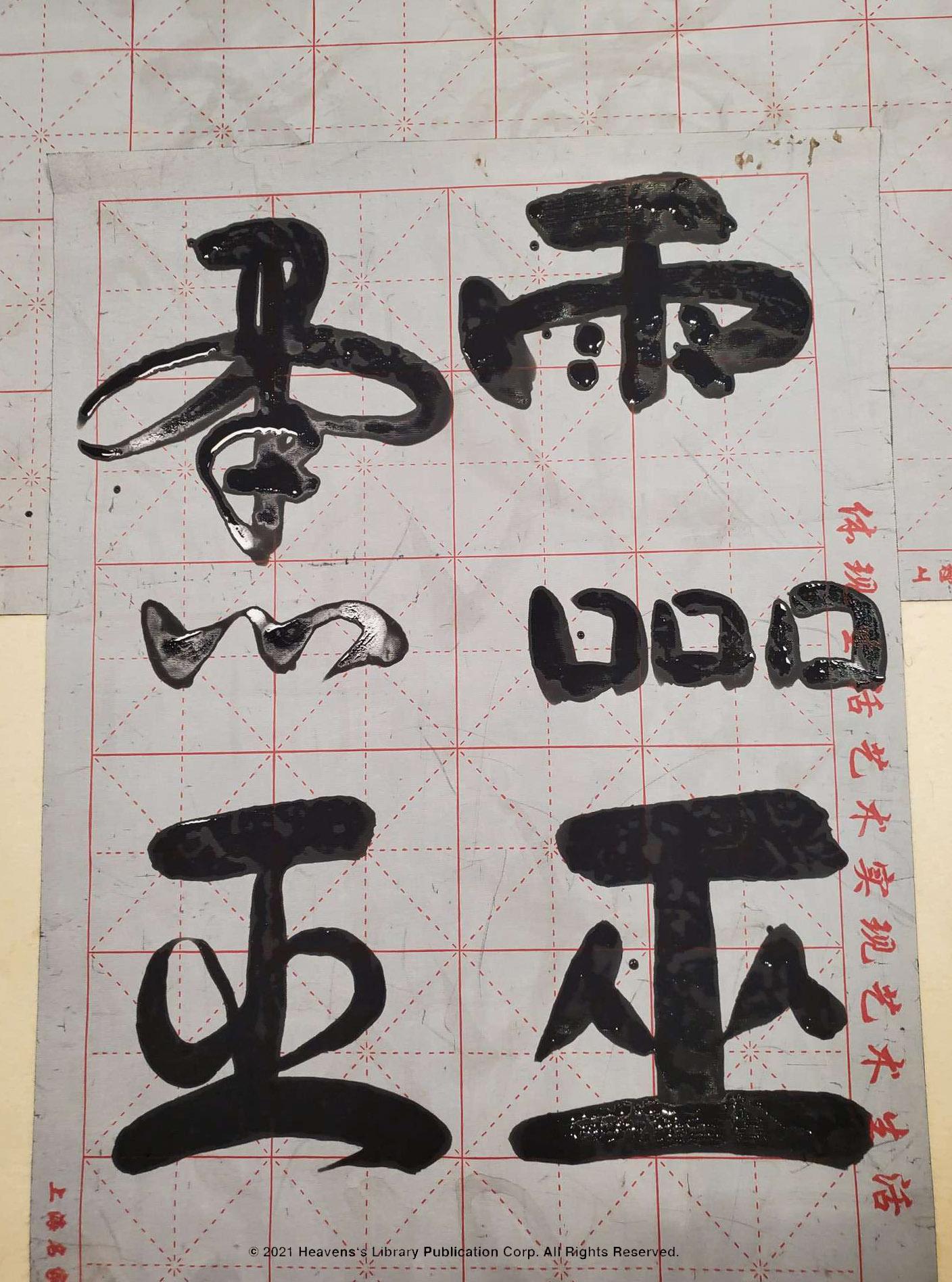Ling Breakdown Master Sha