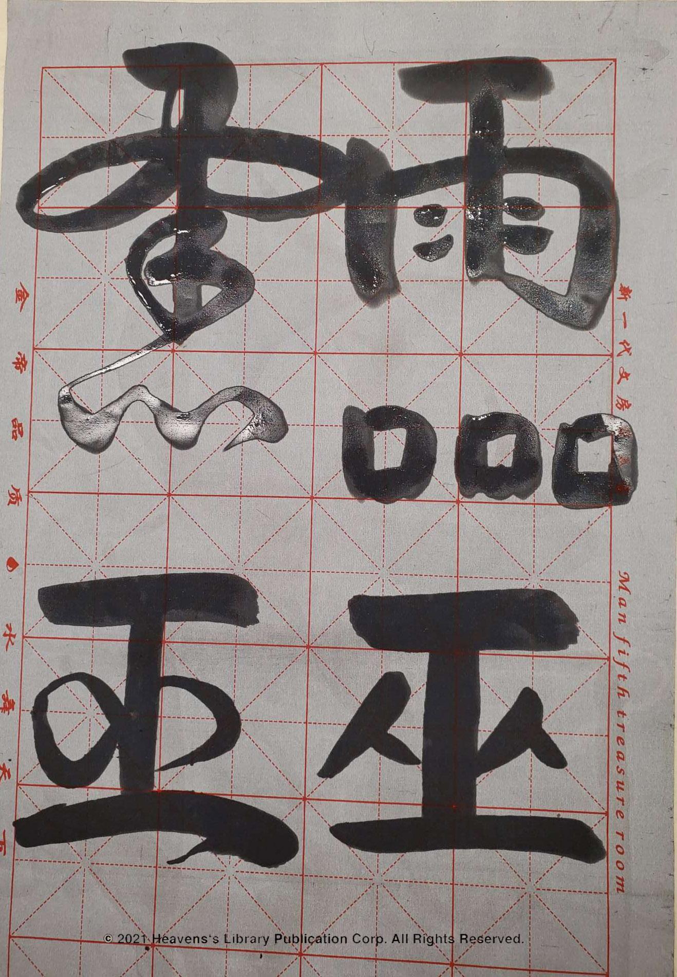 Ling Master Sha
